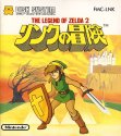 Zelda_ii_the_adventure_of_link_FDS